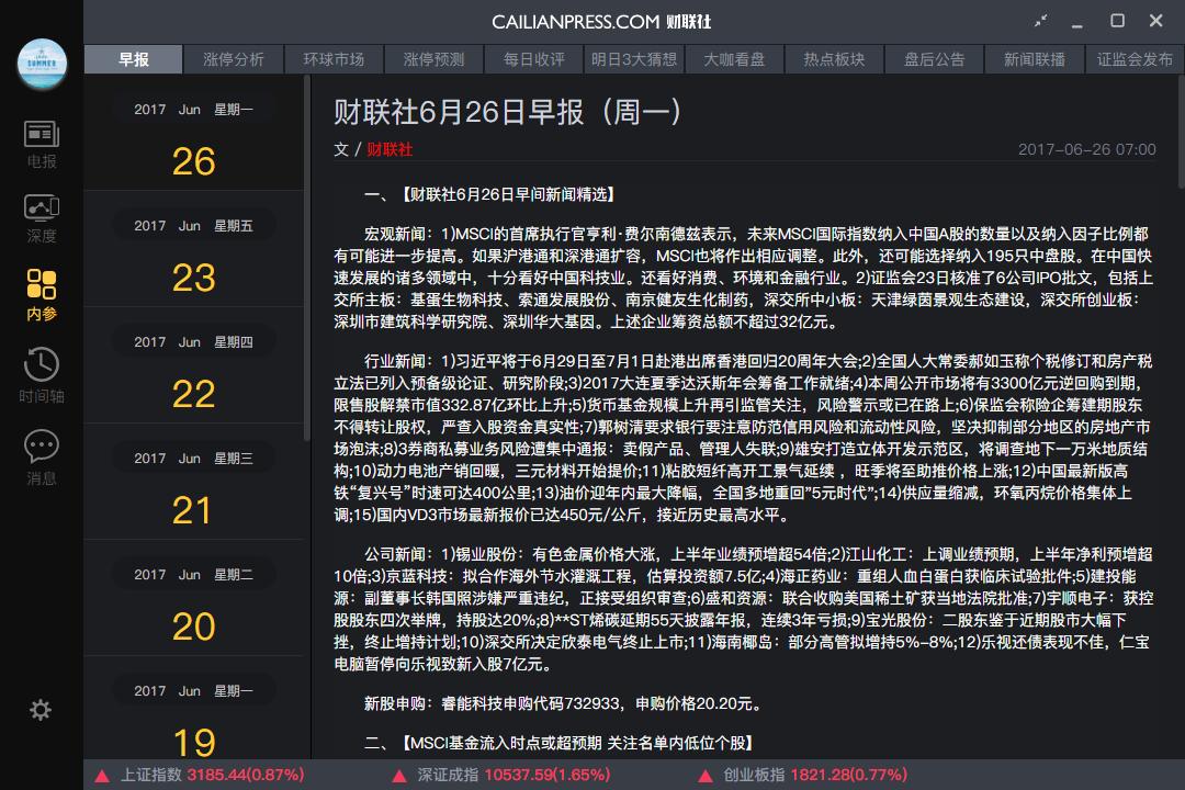 光大证券金阳光下载_财联社下载-财联社软件官方下载-华军软件园