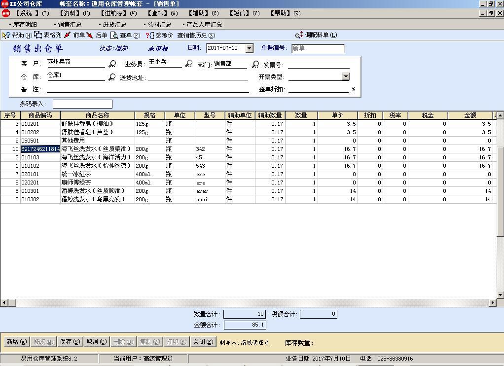 易用仓库管理软件免费版截图2