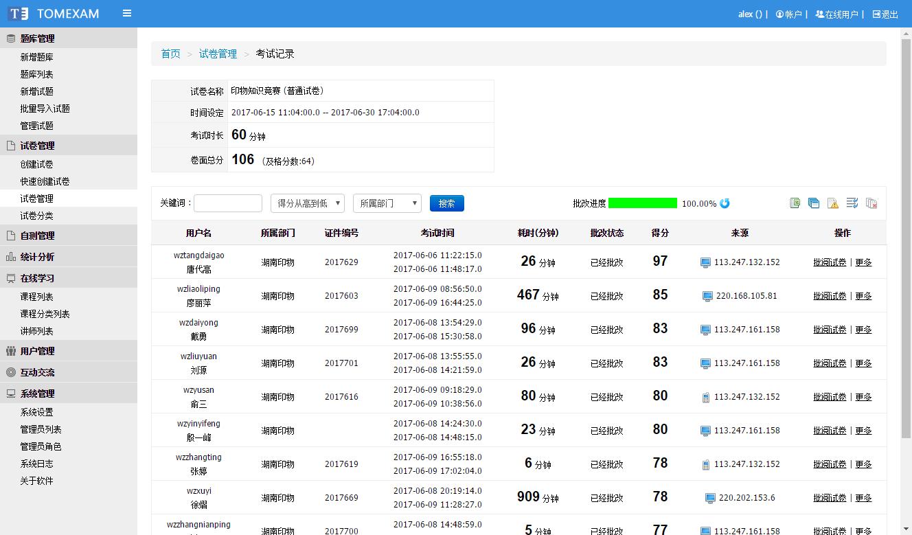 TomExam3.0网络考试系统截图2