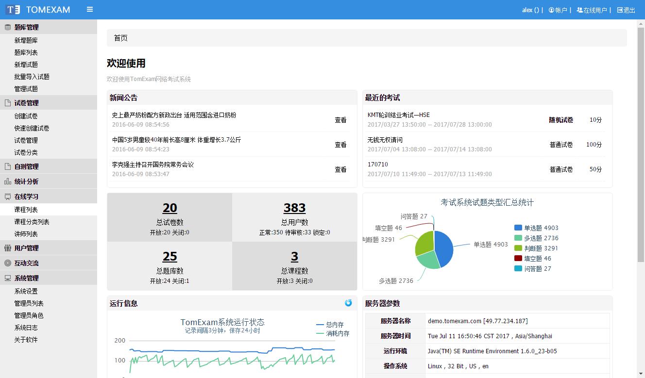 TomExam3.0网络考试系统截图1