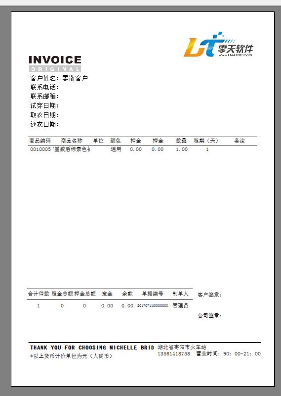 零天服装租赁管理系统截图2
