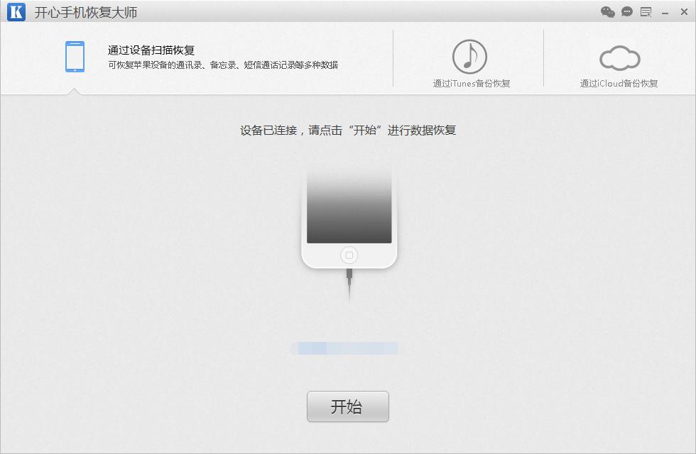 iCloud备份恢复大师截图1