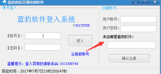 蓝豹微信开通状态检测软件截图1