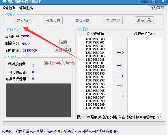 蓝豹微信开通状态检测软件截图2
