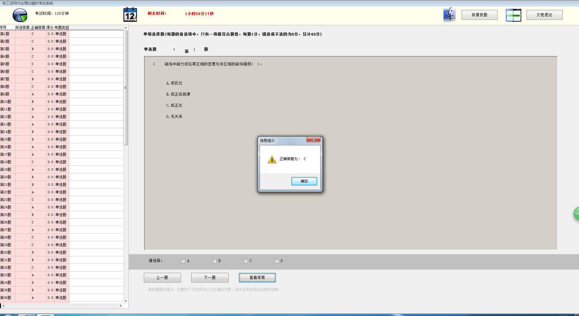 电工进网作业许可考试模拟系统(高压类)