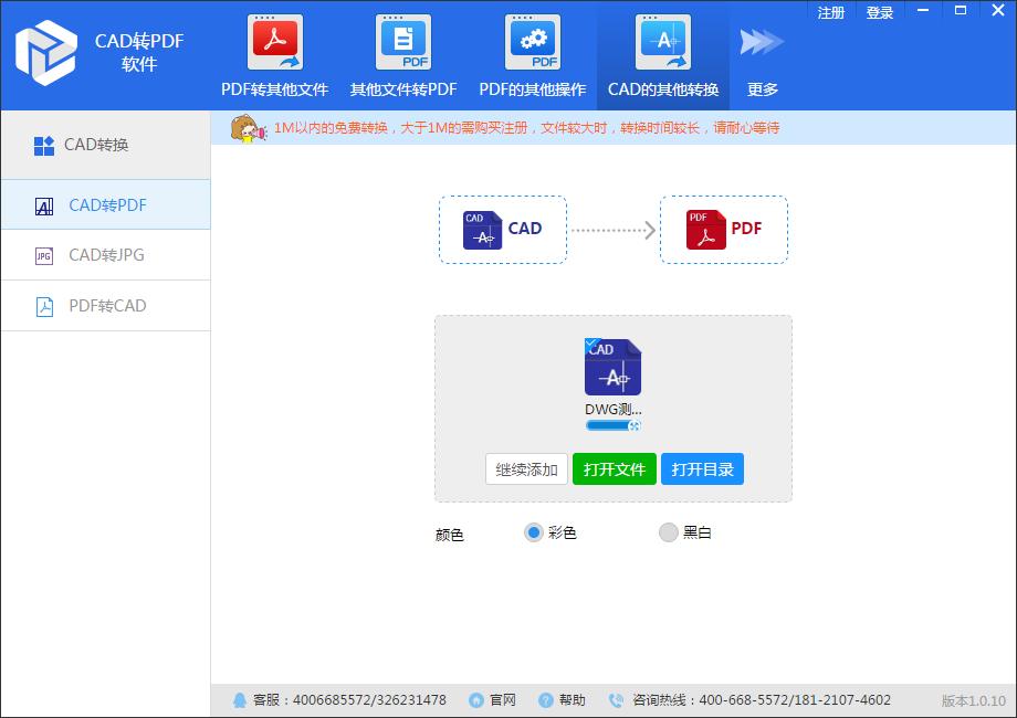 CAD转PDF软件截图2