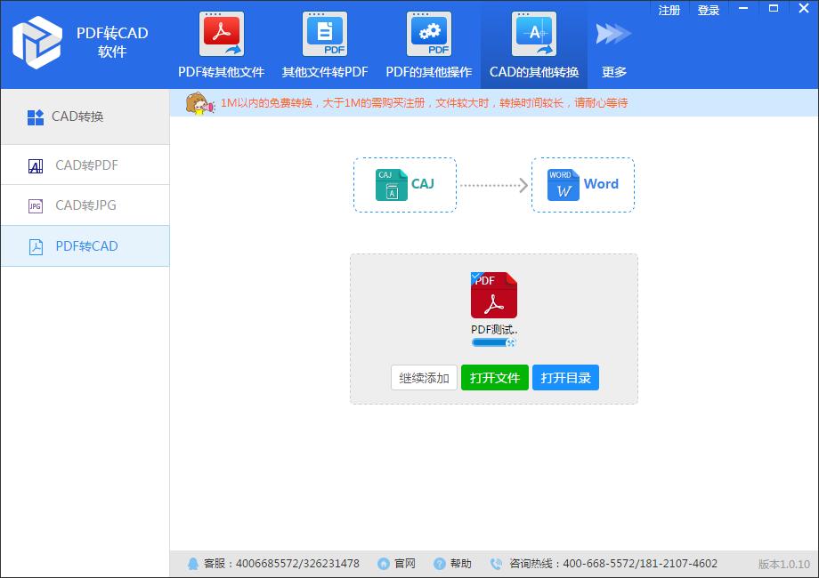 PDF转CAD软件截图2