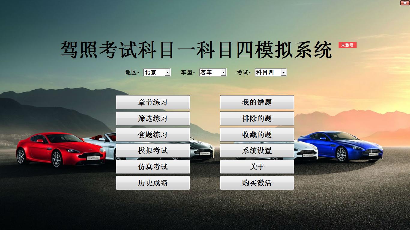 驾照考试科目一科目四模拟系统