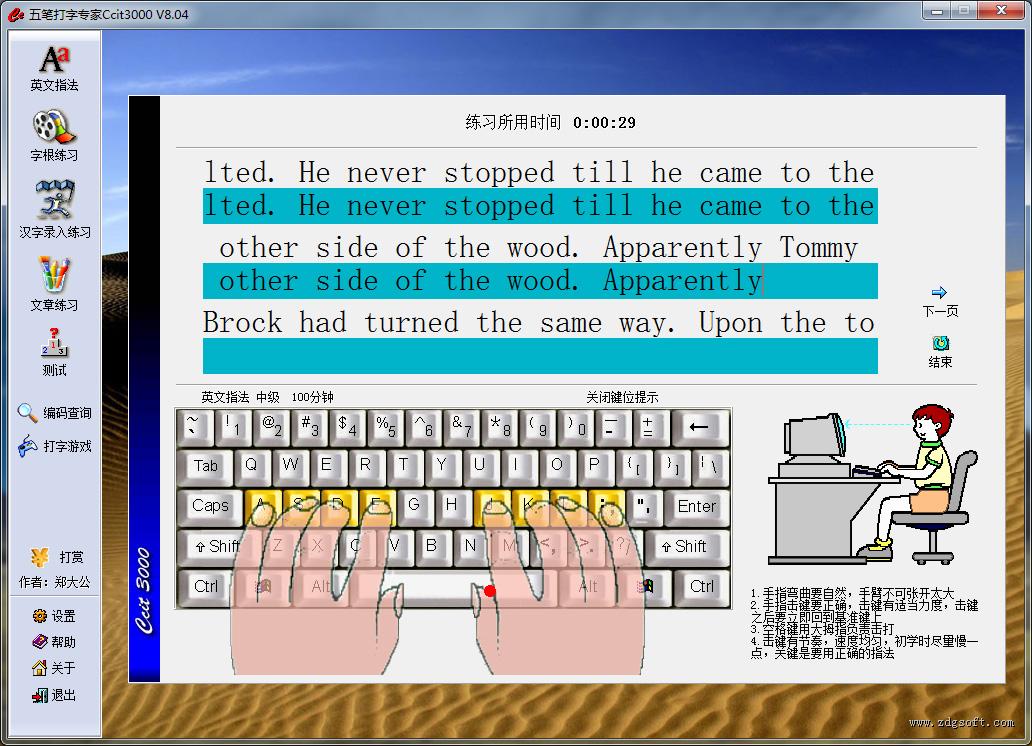五笔打字专家Ccit3000截图1