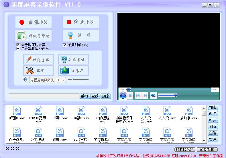零度屏幕录像软件截图1