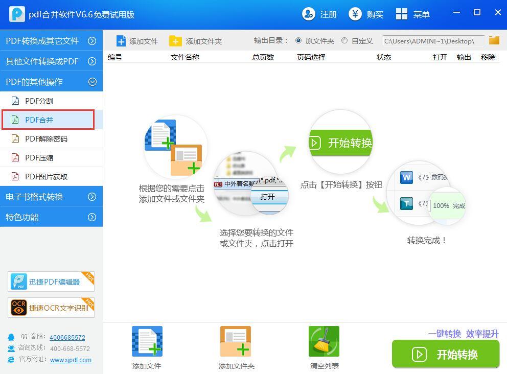 迅捷pdf合并软件截图1