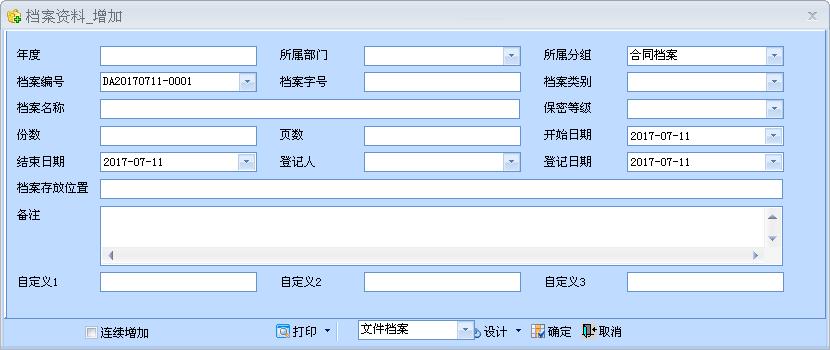 超易文件档案管理系统专业版截图1