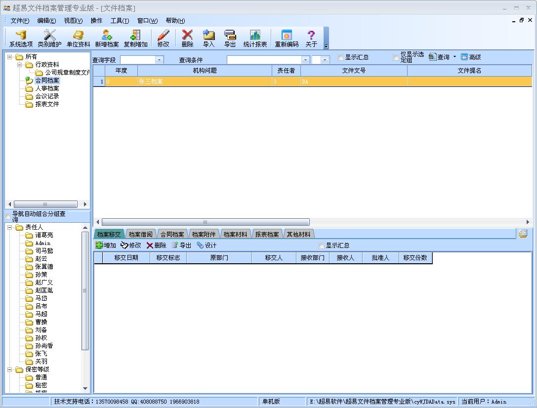超易文件档案管理系统专业版截图2