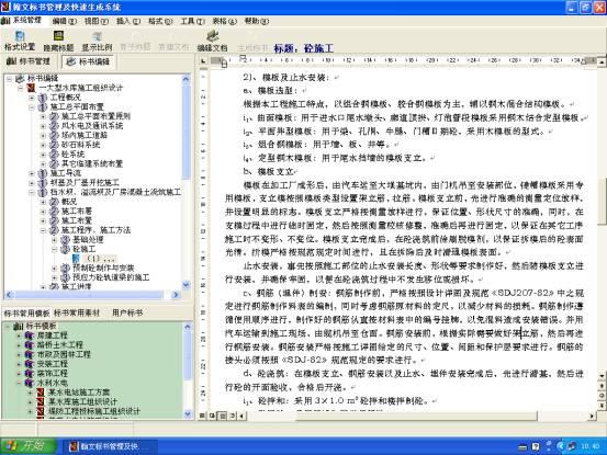 翰文标书编制系统截图1