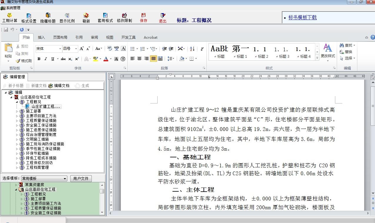 翰文标书编制系统截图2