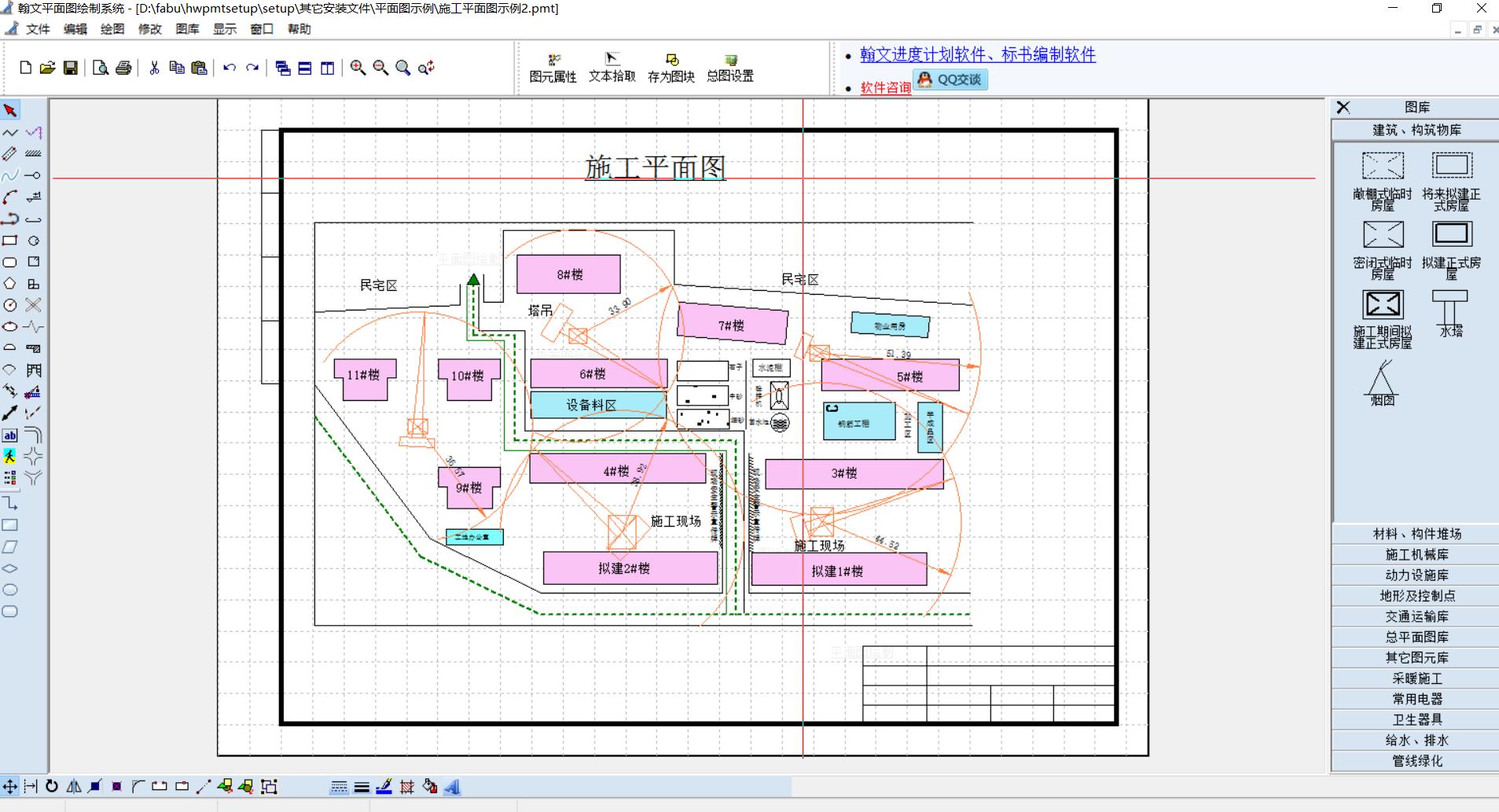 翰文平面图绘制系统截图1