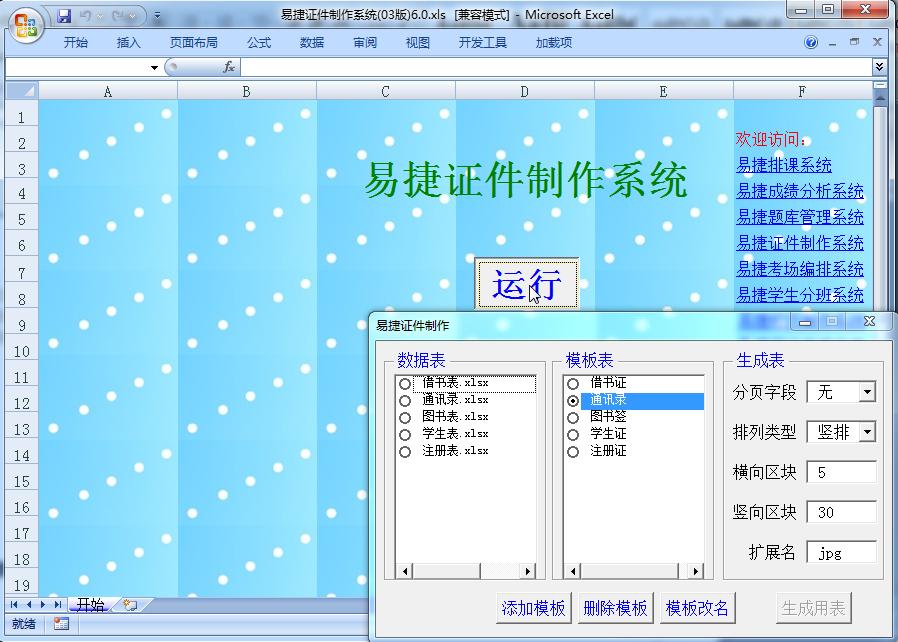 易捷证照制作软件截图1