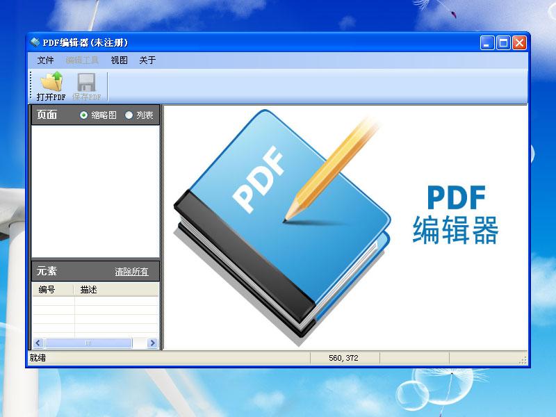 第一效果 PDF编辑器截图1