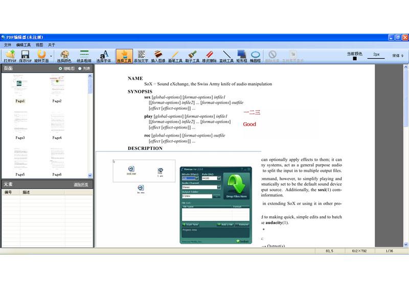 第一效果 PDF编辑器截图2