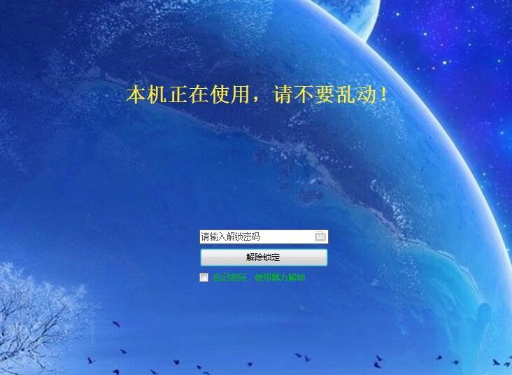 京鼎电脑屏幕锁截图2