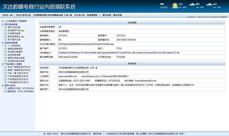 WDLF Eipes 文达岭峰电商行业内部测款系统截图2