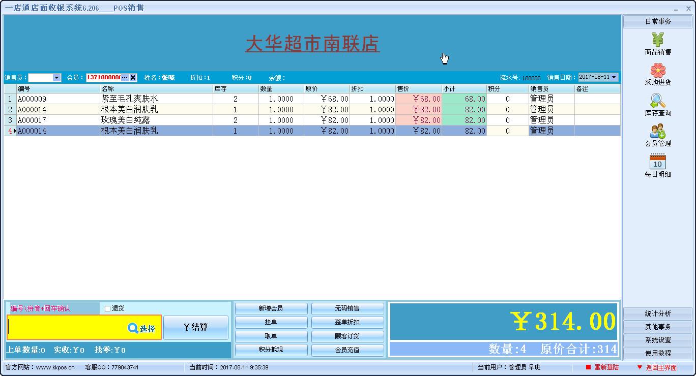超市收银管理系统截图1