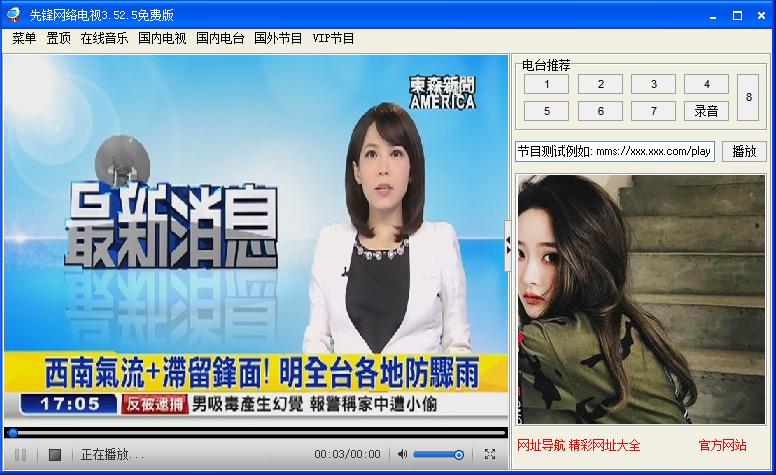 先鋒網絡電視