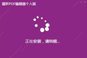 福昕PDF编辑器个人版截图2