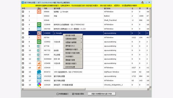 阿P软件之修改窗口标题截图1