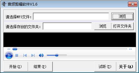 音频剪辑软件截图1