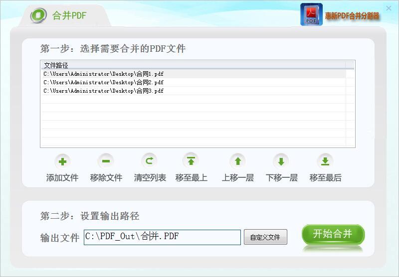 惠新PDF合并分割器截图2