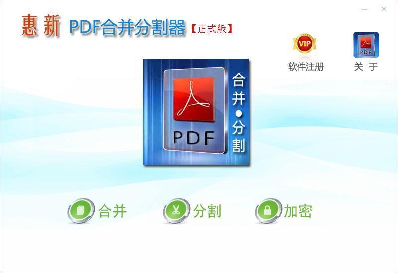 惠新PDF合并分割器截图1