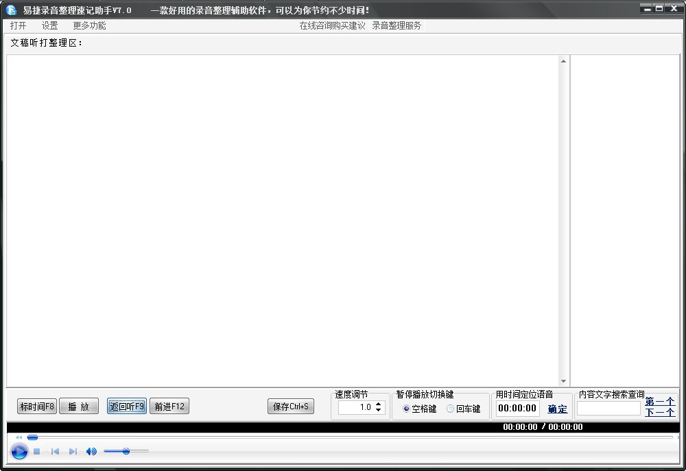 易捷录音整理软件助手工具截图1