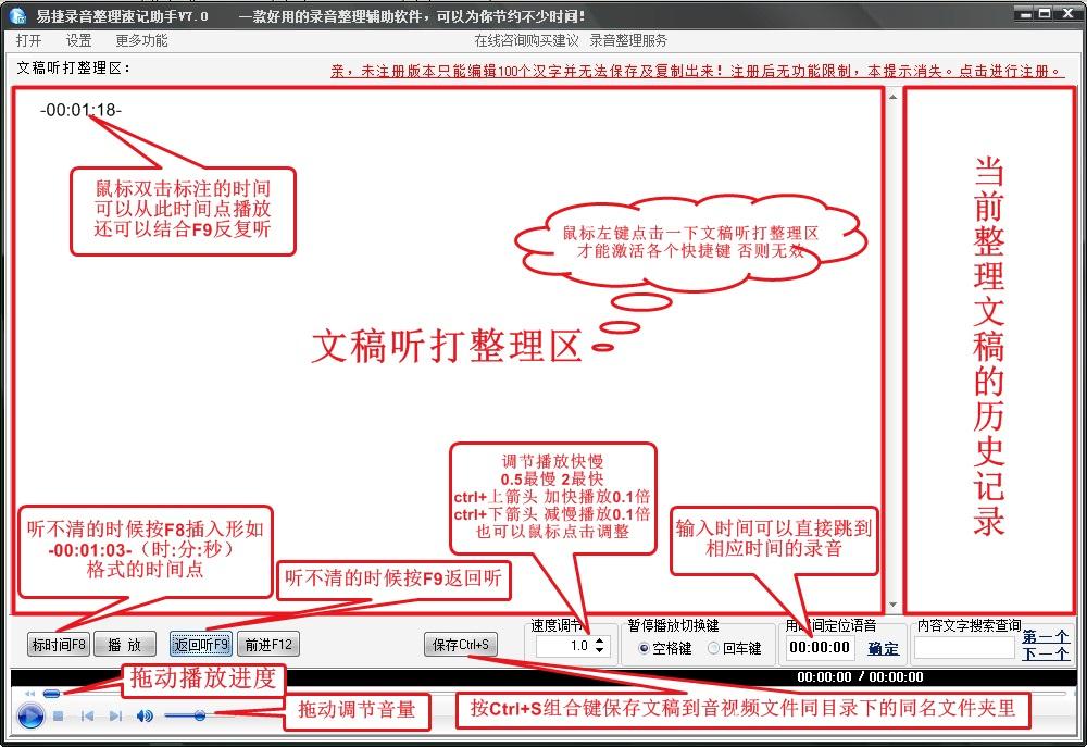 易捷录音整理软件助手工具截图2