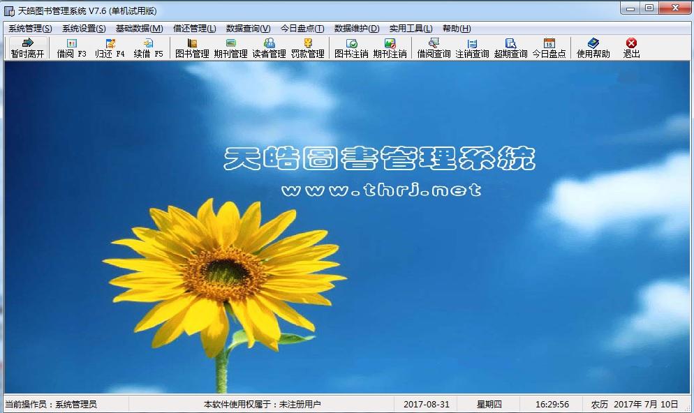 天皓图书管理系统截图1