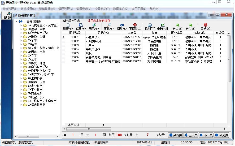 天皓图书管理系统截图2