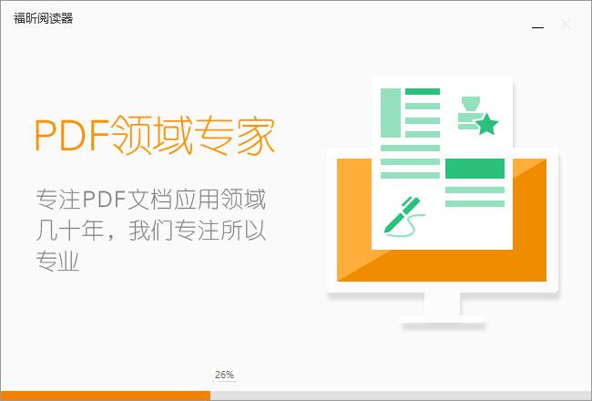 福昕PDF阅读器截图2