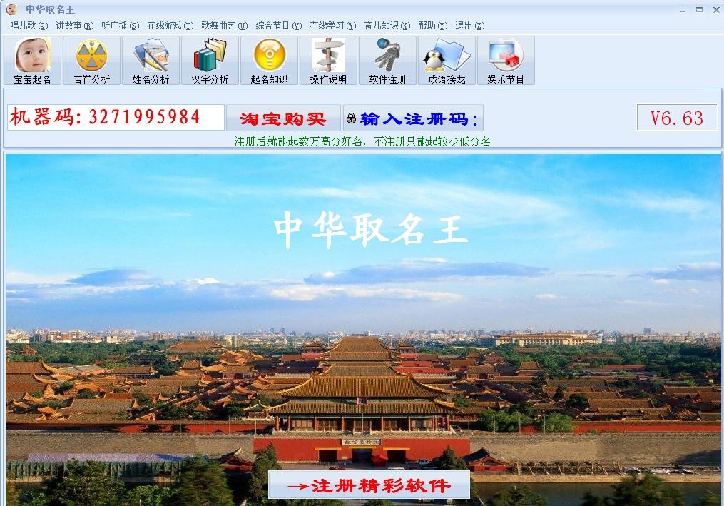 中华取名王截图1