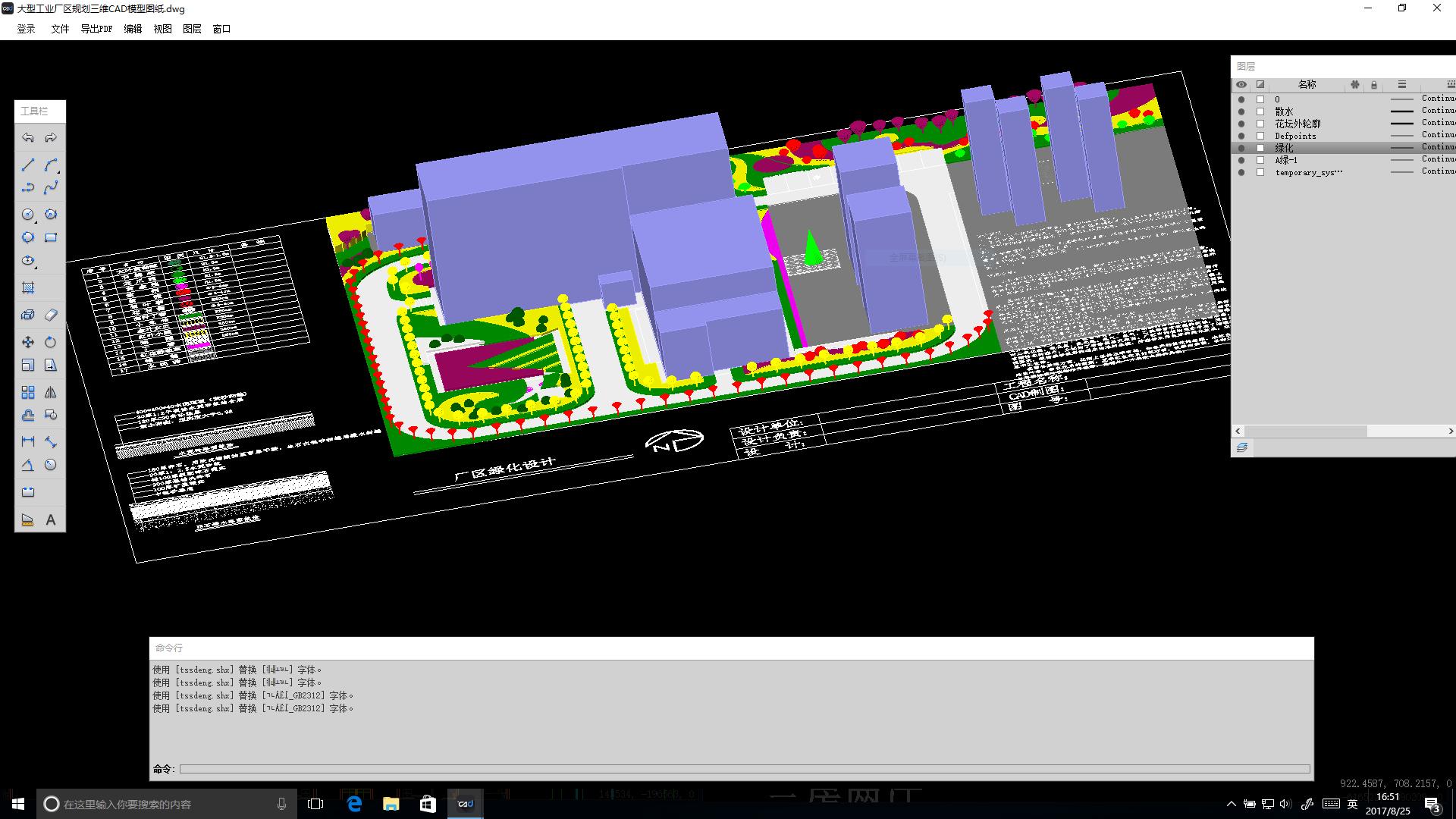 CAD快速画图截图2