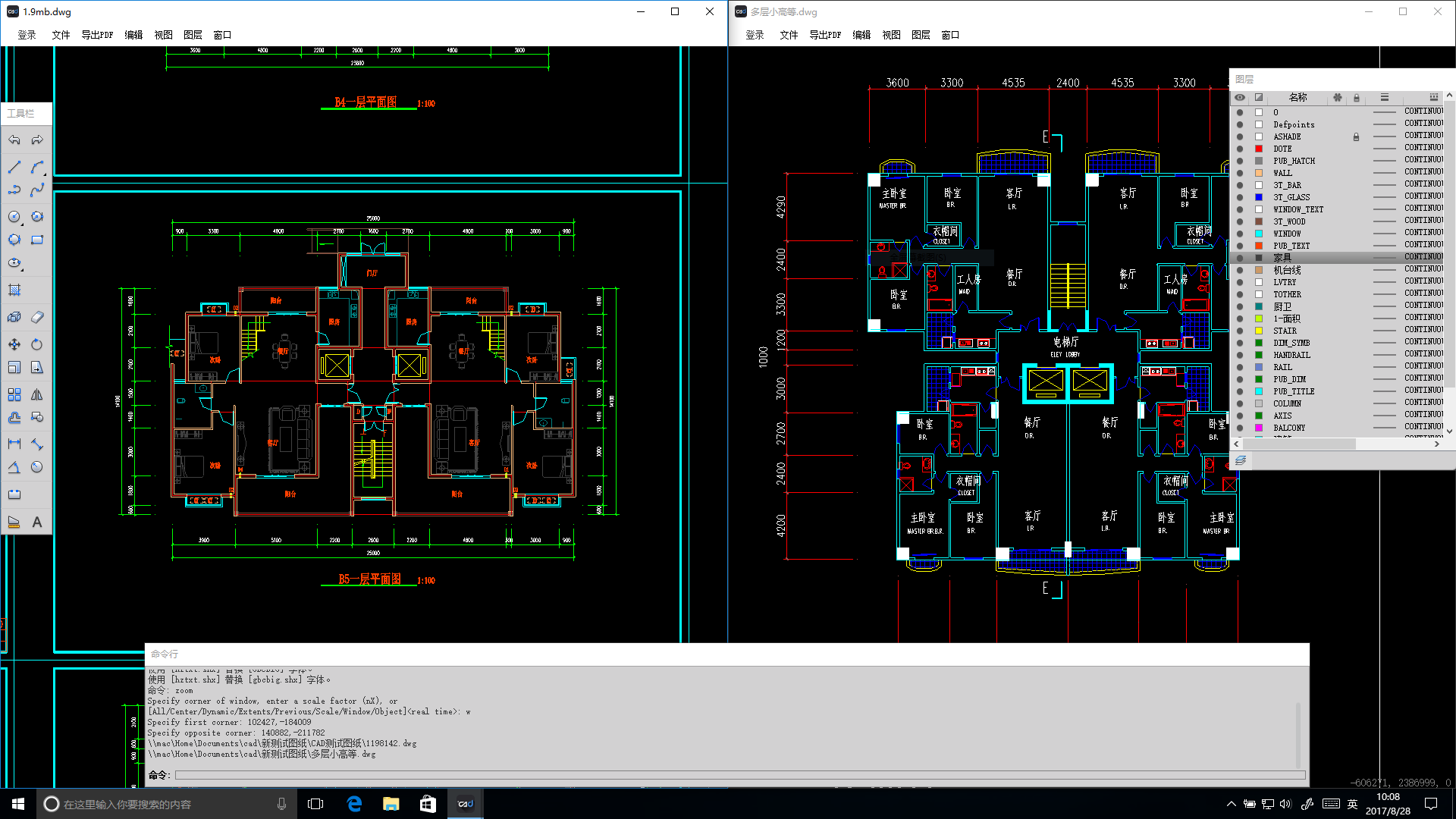 CAD快速画图截图1