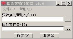 帮酷CHM文件转换器