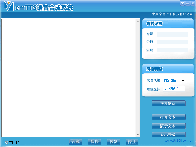 中文语音合成软件截图2