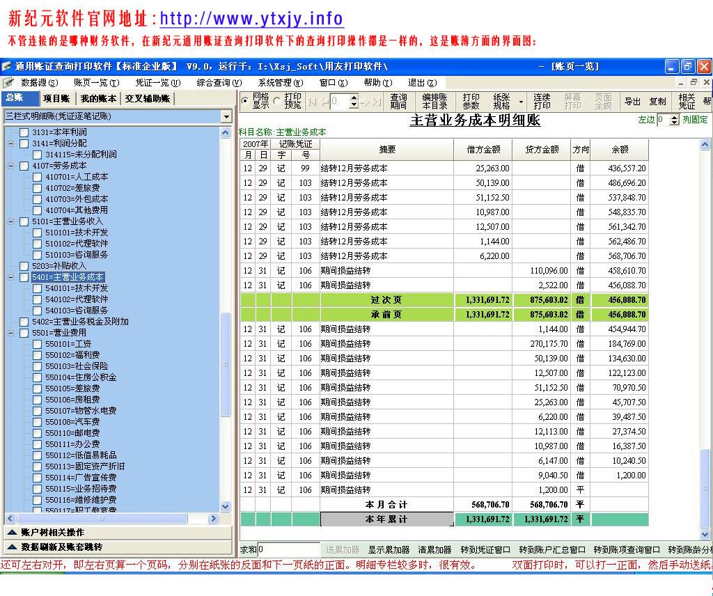 新纪元通用账证查询打印软件 用友企管通、畅捷通T+系列截图2