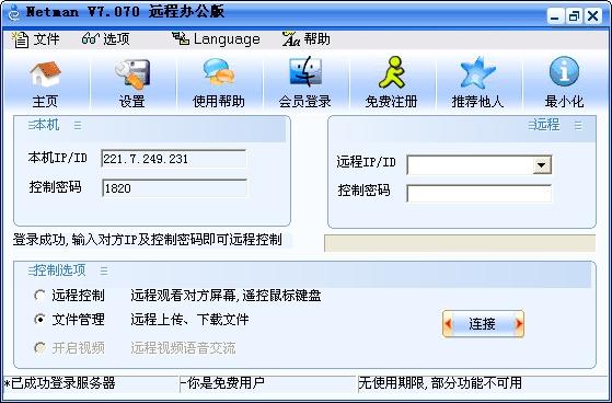 网络人远程控制软件截图1
