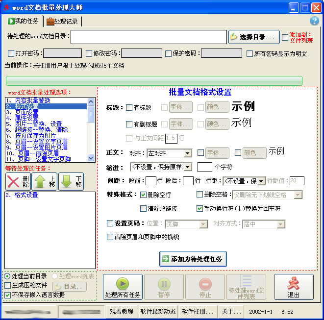 word文档批量处理大师截图2