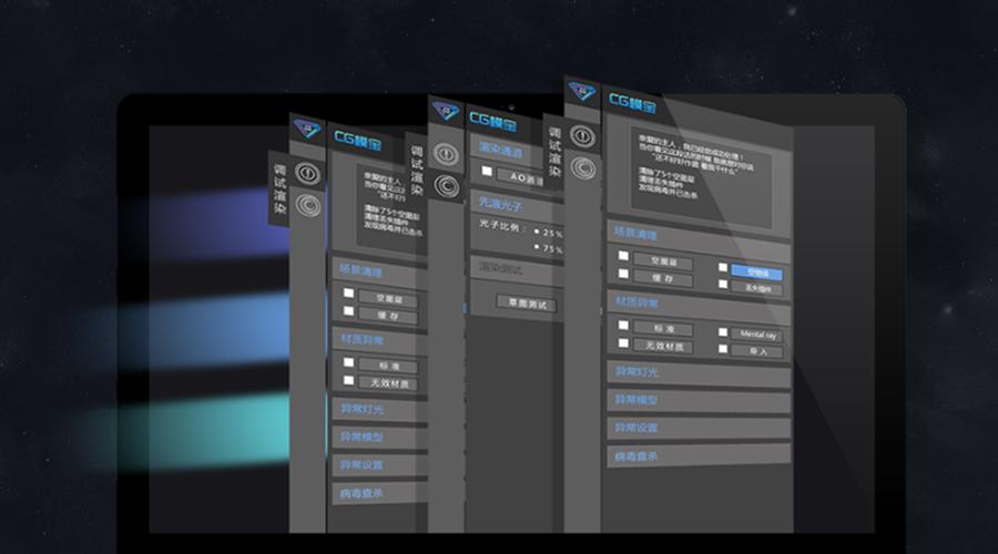 CG模宝3Dmax插件截图1
