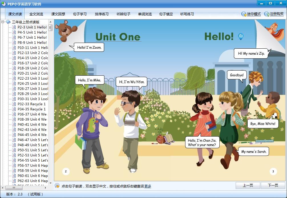 PEP小学英语学习软件截图1