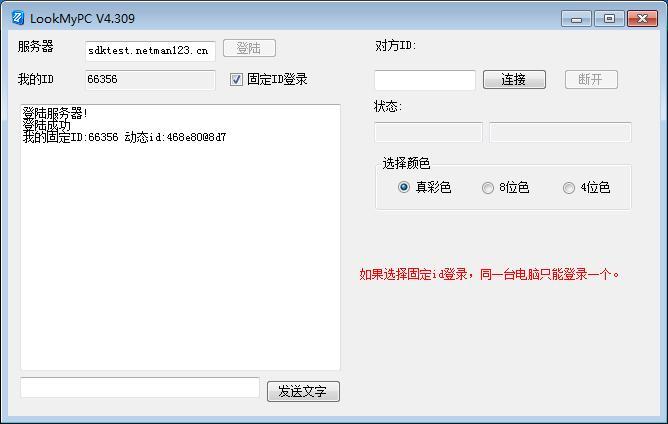 远程桌面连接软件(LookMyPC)截图1