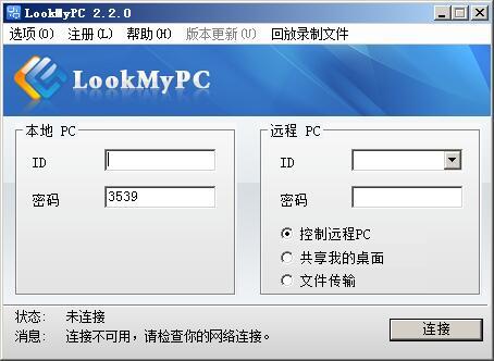远程桌面连接软件(LookMyPC)截图2
