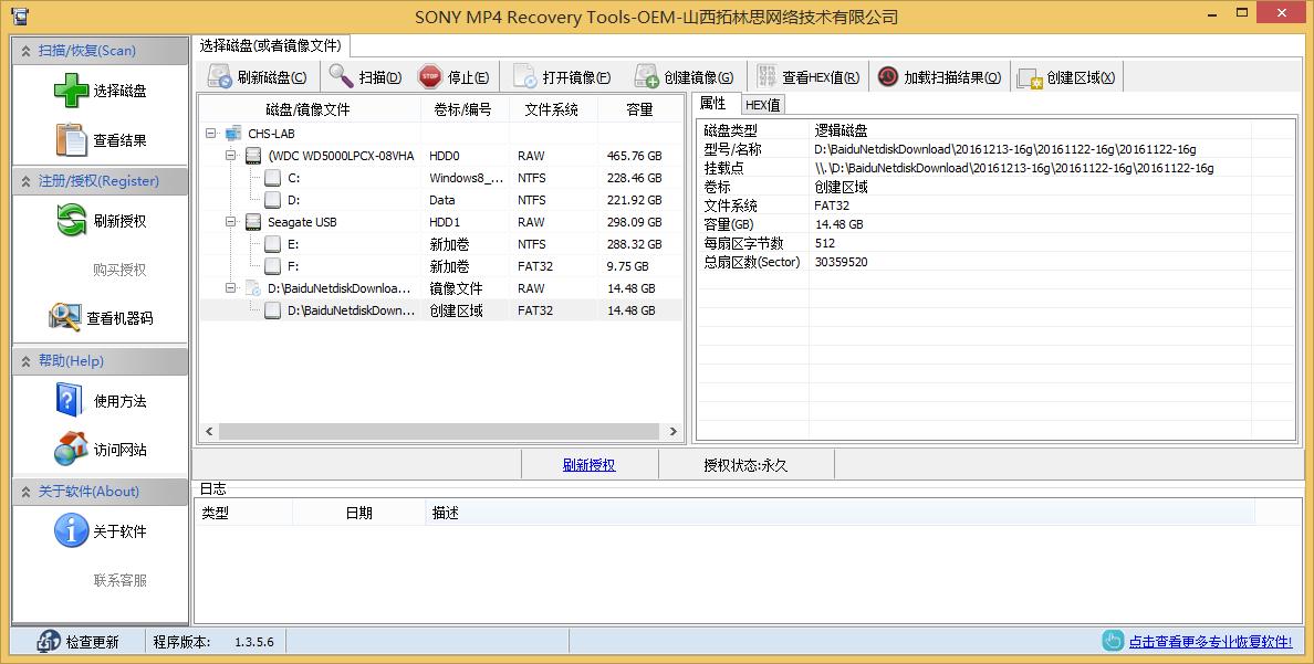索尼MP4视频恢复工具截图2